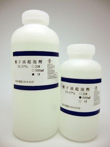 椰子油起泡劑