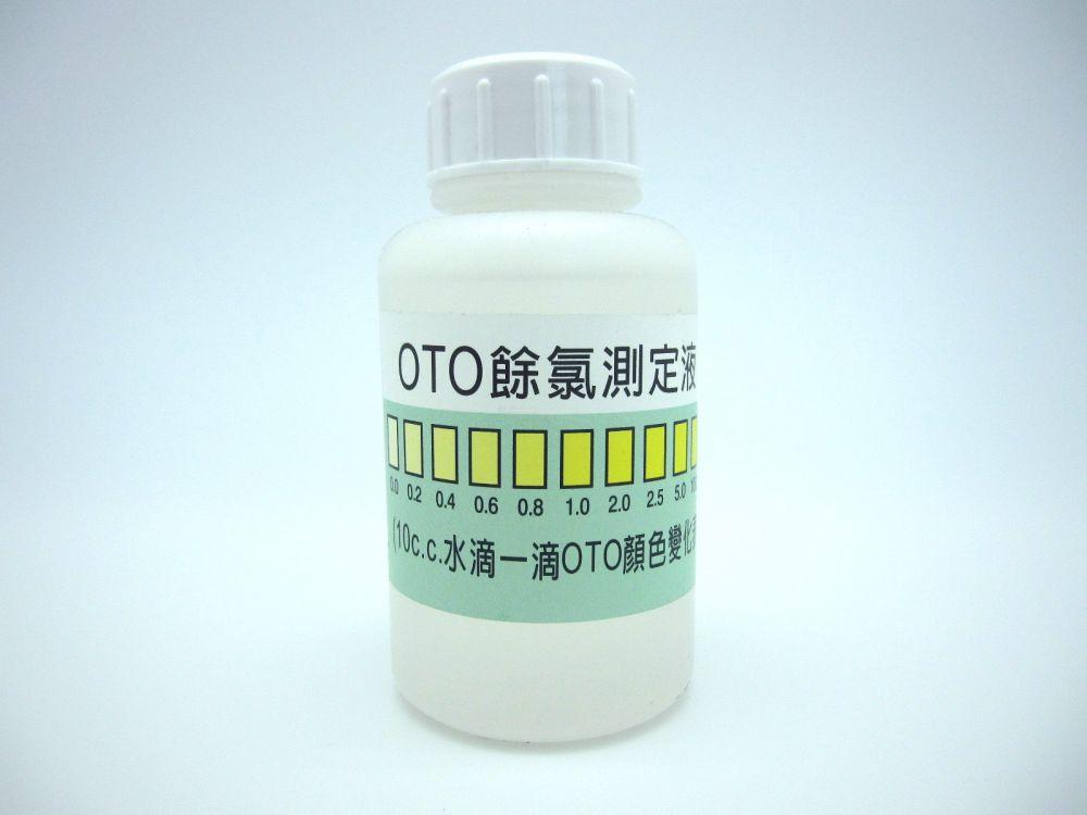 OTO 餘氯測試液 chlorine indicator