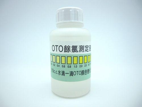 OTO 餘氯測試液 chlorine indica...